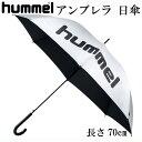 アンブレラ 日傘【hummel】ヒュンメル UVケア アンブ...