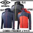 COMBO FREEWAY ジャケット【umbro】アンブロ トレーニングウェア16SS(UBS2629)※20