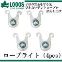 ロープライト(4pcs)【LOGOS】ロゴスアウトドア ライト16SS(74176001)※00