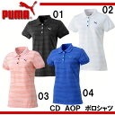 CD AOP ポロシャツ【PUMA】プーマ ● レディース半袖ポロシャツ16SS(837896)※50