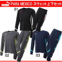 PARA MEXICO スウェットシャツ・パンツセット【PUMA】プーマ ● サッカーウェア 上下セット(920209/920210)※59