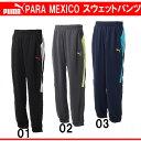 PARA MEXICO スウェットパンツ【PUMA】プーマ ● サッカーウェア スウェット(920210)※73