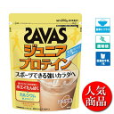 ジュニア プロテインココア味 バッグ210g(約15食分)【SAVAS】ザバスサプリメント/プロテイン(CT1022)*25