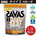タイプ2スピード バッグ1,155g(約55食分)【SAVAS】ザバスサプリメント/プロテイン(CZ732