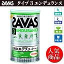 タイプ3エンデュランス カン378g(約18食分)【SAVAS】ザバスサプリメント/プロテイン(CZ7