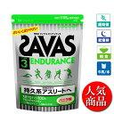 タイプ3エンデュランス バッグ1,155g(約55食分)【SAVAS】ザバスサプリメント/プロテイン