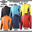 PT FREEWAY ジャケット【umbro】アンブロ ● サッカー フットサルジャケット 16SS(UBS2623)<※49>