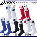 Jr.ストッキング(2足組)【asics】アシックス サッカー ジュニア ストッキング ソックス16SS(XSS103)※20