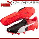 エヴォスピード トリックス SL-S II FG【PUMA】プーマ ● サッカースパイク 16FW(103807-01)※30