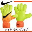 ナイキ GK グリップ【NIKE】ナイキ キーパーグローブ 16FW(GS0329-810)※20