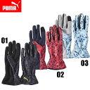 ウィメンズグローブ【PUMA】プーマ ●マルチスポーツ 手袋(041192)*52