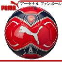 アーセナル ファンボール【PUMA】プーマ ●サッカーボール 3号球・4号球・5号球 16FW(082668-01)*38