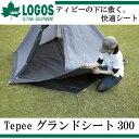 Tepeeグランドシート300【LOGOS】ロゴスアウトドア テント シート16SS(71809705)*00
