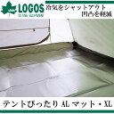 テントぴったりALマット・XL【LOGOS】ロゴスアウトドア テント マット16SS(73832815)*00