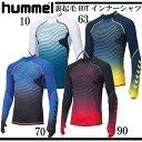 裏起毛HOTインナーシャツ【hummel】ヒュンメル サッカー インナーウェア16AW(HAP5142)※20