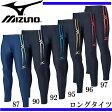 ロングタイツ【MIZUNO】ミズノ 陸上競技ウェア トレーニングウェア16FW(U2MB6511)※20