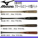 限定 硬式木製バット グローバルエリート【MIZUNO】ミズノ 硬式バット メイプル16AW(1CJWH01684/85)*20