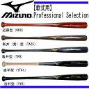 軟式木製バット Professional Selection【MIZUNO】ミズノ 軟式バット 16AW(1CJWR00484)※20