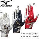 <グローバルエリート>Leather【両手用】【MIZUNO】ミズノ 野球 バッティンググローブ  16SS(1EJEA133)<※20>