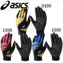限定 バッティング用手袋(両手)【ASICS】アシックス 野球用手袋16FW(BEG-62)※20