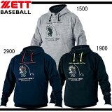 ベースボールジャンキー スウェットパーカー【ZETT】ゼット 野球スウェット 16FW(BOS301BJ3)*20