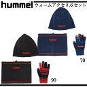 ウォームアクセ 3点セット【hummel】ヒュンメル サッカー 手袋 ネックウォーマー ビーニー 帽子16AW(HFA3SET16)※20