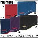 フリースリバーシブルネックウォーマー【hummel】ヒュンメル ネックウォーマー 16AW(HFA4070)※20