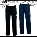 VISARO ウォームアップ パンツ【New Balance】ニューバランス ● サッカーウェア16FW(JMPF6614)*45