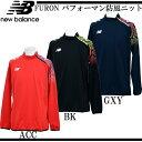 FURON パフォーマン防風ニット トップ【New Balance】ニューバランス ● サッカーウェア16FW(JMTF6606)*41