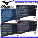 ブレスサーモネックウォーマー【MIZUNO】ミズノ ネックウォーマー(P2MY6503)16AW*20