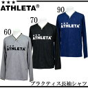 プラクティス長袖シャツ【ATHLETA】アスレタ サッカー フットサル ウェア16FW(REI1021)※05