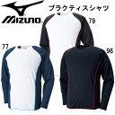 プラクティスシャツ【MIZUNO】ミズノ 陸上 シャツ 16AW(U2MA6520)*20