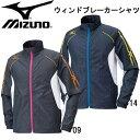 ウインドブレーカーシャツ【MIZUNO】ミズノ 陸上 ウィンドブレーカー 16AW(U2ME6505)*41