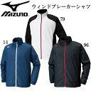 ウインドブレーカーシャツ【MIZUNO】ミズノ 陸上 ウィンドブレーカー 16FW(U2ME6520)*41
