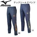 テックシールドパンツ【MIZUNO】ミズノ 陸上 パンツ 16AW(U2MF6501)※20