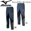 ウインドブレーカーパンツ【MIZUNO】ミズノ 陸上 パンツ 16AW(U2MF6505)*45