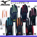 レーシンググローブ【MIZUNO】ミズノ 陸上競技 グローブ 16AW(U2MY6502)※20