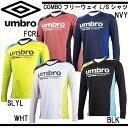 COMBOフリーウェイ L/Sシャツ【umbro】アンブロ ● プラシャツ長袖 16FW(UBA7643L)*50