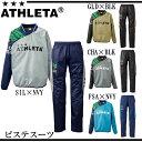 カラーピステスーツ【ATHLETA】 アスレタサッカー フットサル ウェア ジャージ16FW(02268)※05