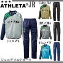 ジュニア カラーピステスーツ【ATHLETA】 アスレタサッカー JR フットサル ウェア ジャージ16FW(02268J)※05