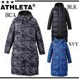 ベンチコート【ATHLETA】アスレタサッカー フットサル ウェア16FW(04106)※05