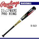 少年軟式金属バット PRO RING CORK【Rawlings】ローリングス野球 ●少年軟式用バット16FW(BJ5FPRC)※49