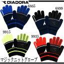 マジックニットグローブ【DIADORA】ディアドラ ジュニアサッカー フットサル 手袋 16FW(FA6752)※20