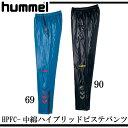 HPFC-中綿ハイブリッドピステパンツ【hummel】ヒュンメル サッカーウエア パンツ16AW(HAW5167)※20