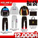 大人 ケルメ福袋2017【KELME】ケルメ (KF20161)*0