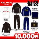 大人 ケルメ福袋2017【KELME】ケルメ (KF20162)*0