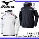 モレリア テックシールドシャツ【MIZUNO】ミズノ サッカー プルオーバー 16AW(P2MC6542)※20