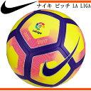 ナイキ ピッチ LA LIGA 4号球・5号球【NIKE】ナイキ サッカーボール16HO(SC2992-702)※20