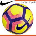 ナイキ ピッチ 4号球・5号球【NIKE】ナイキ サッカーボール16HO(SC2993-700)※20