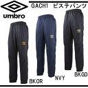 GACH1 ピステパンツ【umbro】アンブロ ● ピステパンツ16AW(UBA4637P)*50